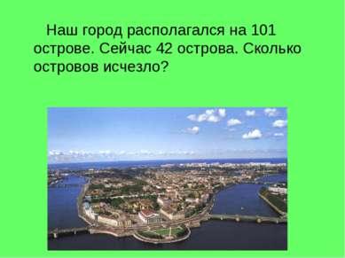 Наш город располагался на 101 острове. Сейчас 42 острова. Сколько островов ис...
