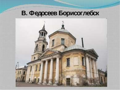 В. Федосеев Борисоглебск