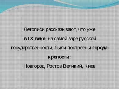 Летописи рассказывают, что уже в IX веке, на самой заре русской государственн...