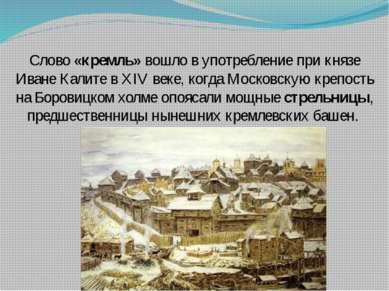 Слово «кремль» вошло в употребление при князе Иване Калите в XIV веке, когда ...