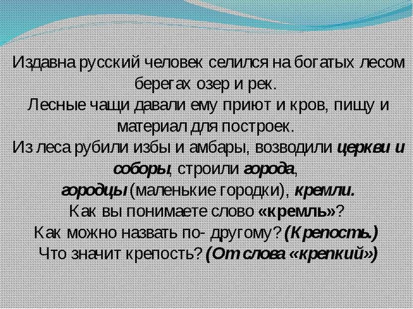 Издавна русский человек селился на богатых лесом берегах озер и рек. Лесные ч...