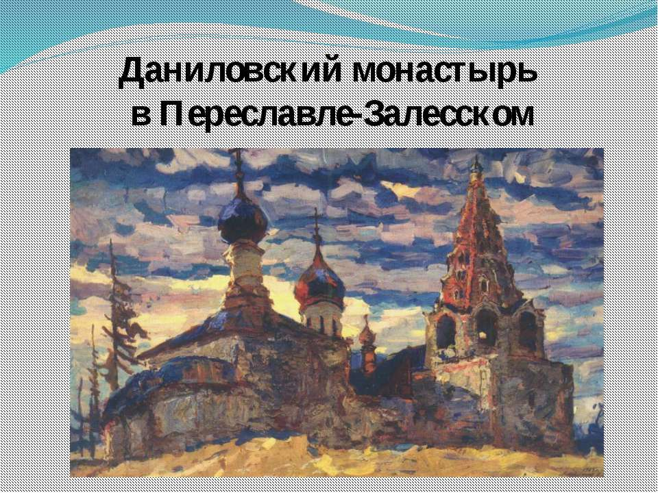 Даниловский монастырь в Переславле-Залесском