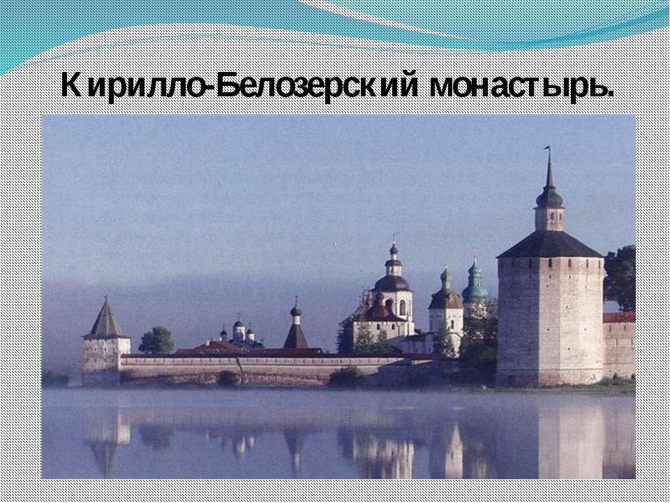 Кирилло-Белозерский монастырь.