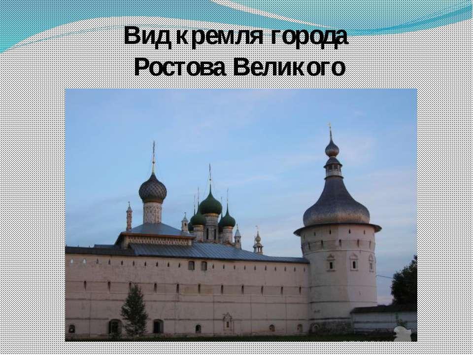 Вид кремля города Ростова Великого