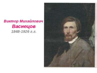 Виктор Михайлович Васнецов 1848-1926 г.г.