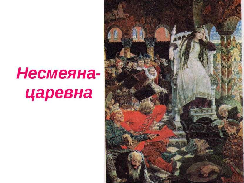 Несмеяна- царевна