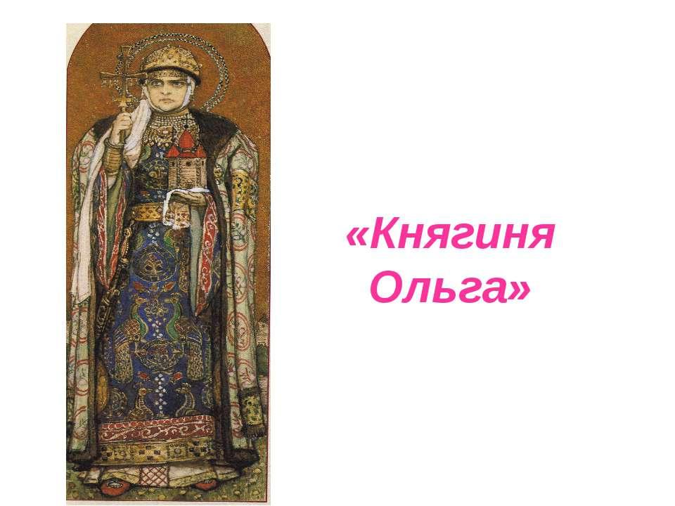 «Княгиня Ольга»