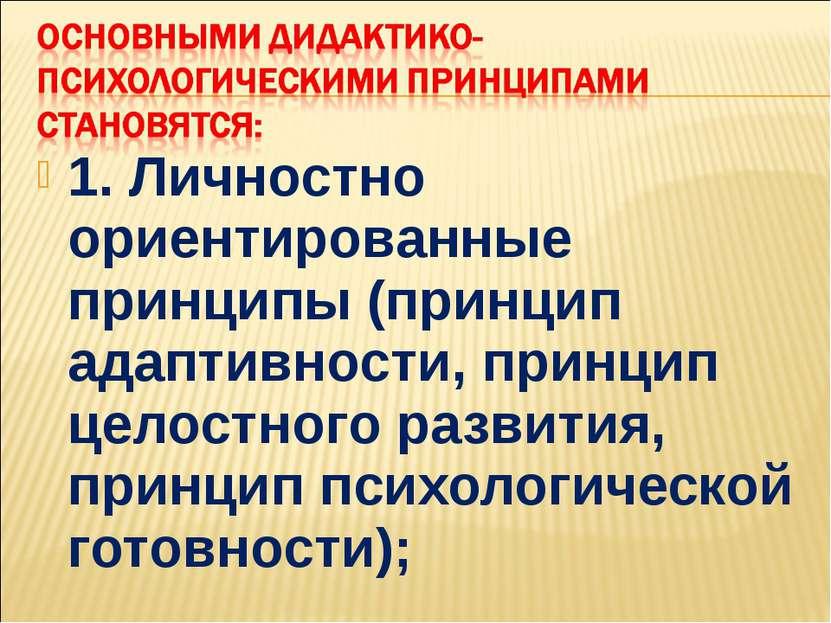 1. Личностно ориентированные принципы (принцип адаптивности, принцип целостно...