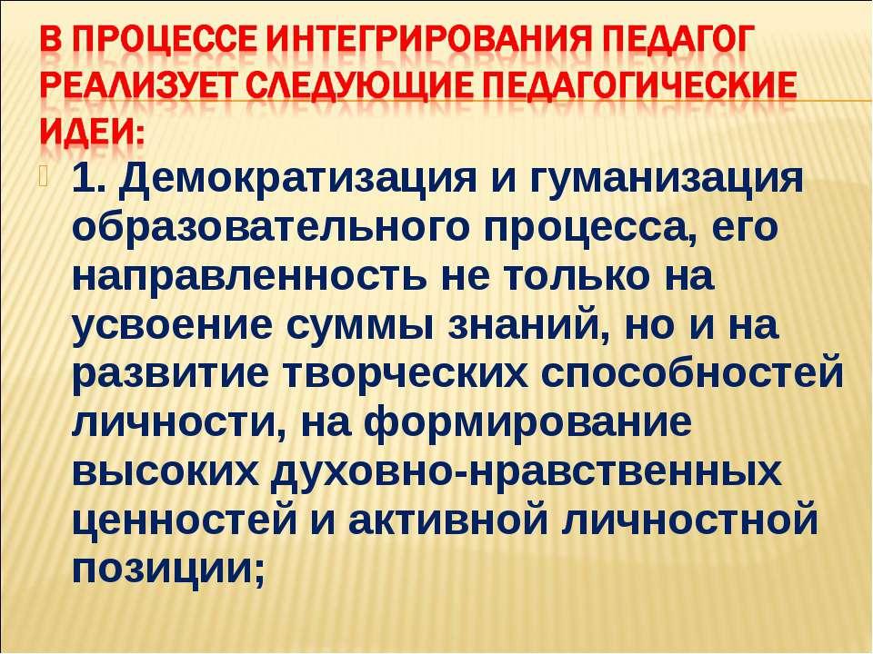 1. Демократизация и гуманизация образовательного процесса, его направленность...