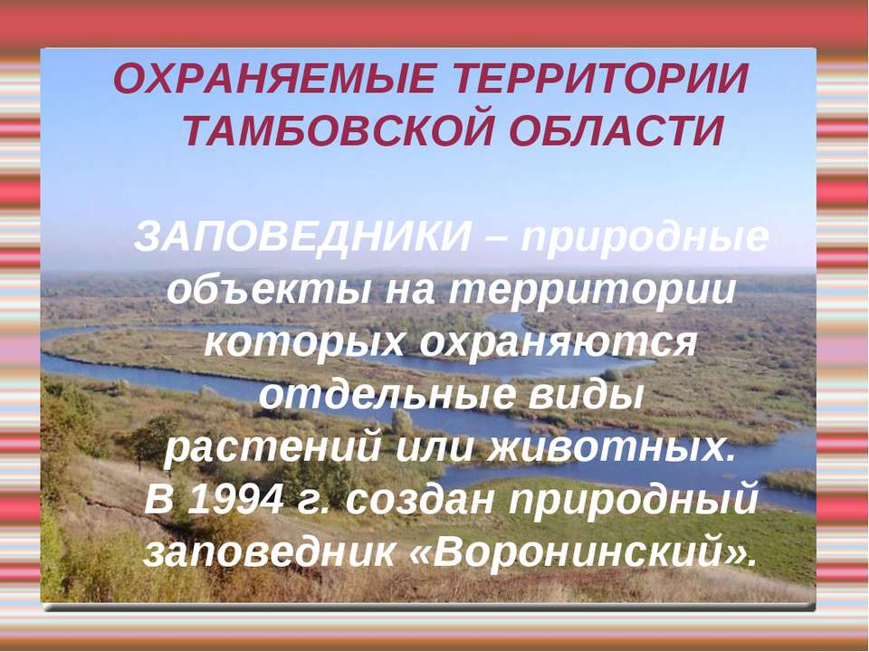 ОХРАНЯЕМЫЕ ТЕРРИТОРИИ ТАМБОВСКОЙ ОБЛАСТИ ЗАПОВЕДНИКИ – природные объекты на т...