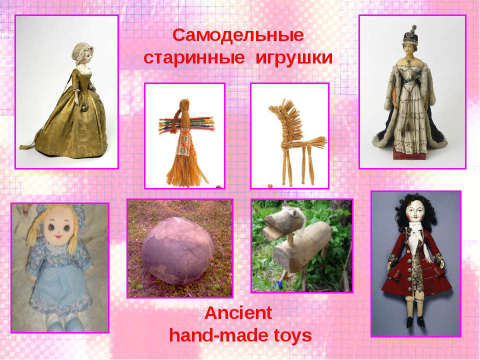 Самодельные старинные игрушки Ancient hand-made toys
