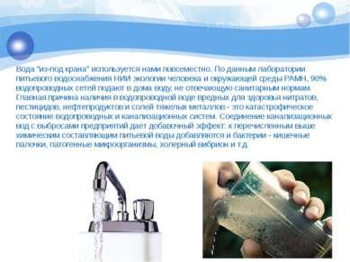 """Вода """"из-под крана"""" используется нами повсеместно. По данным лаборатории пить..."""