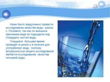 Нами было предложено провести исследование качества воды школы с. Полевого, т...