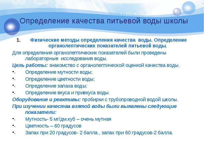 Определение качества питьевой воды школы Физические методы определения качест...