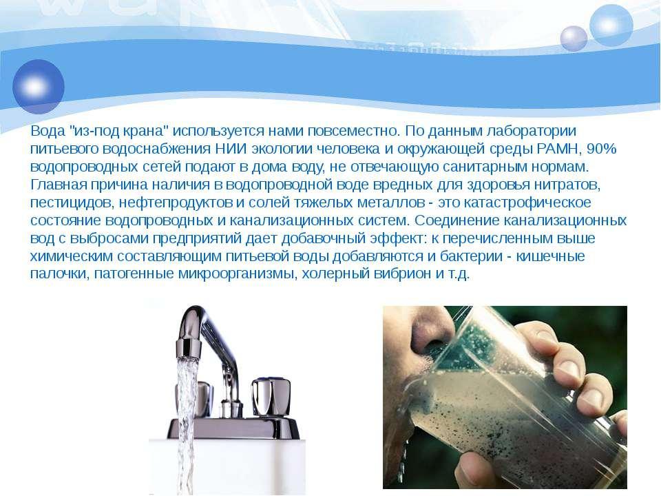 Питьевая вода презентация