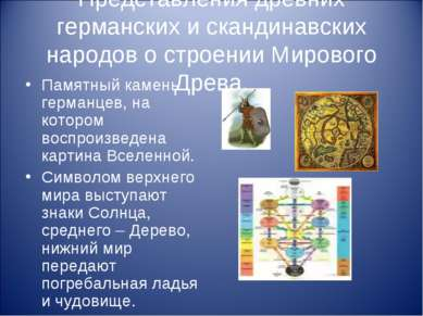 Представления древних германских и скандинавских народов о строении Мирового ...