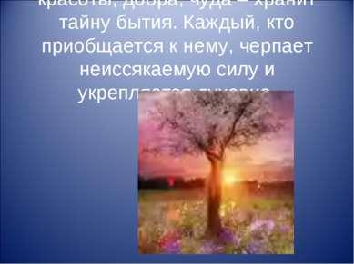 Славянское древо –источник красоты, добра, чуда – хранит тайну бытия. Каждый,...