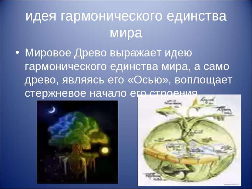 идея гармонического единства мира Мировое Древо выражает идею гармонического ...