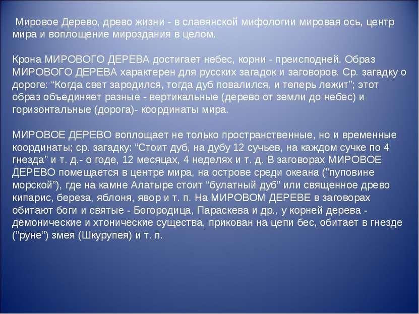 Мировое Дерево, древо жизни - в славянской мифологии мировая ось, центр мира ...