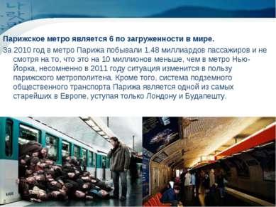 www.themegallery.com Company Logo Парижское метро является 6 по загруженности...