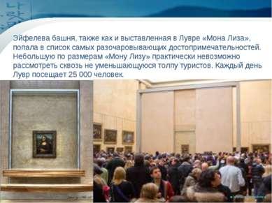 www.themegallery.com Company Logo Эйфелева башня, также как и выставленная в ...