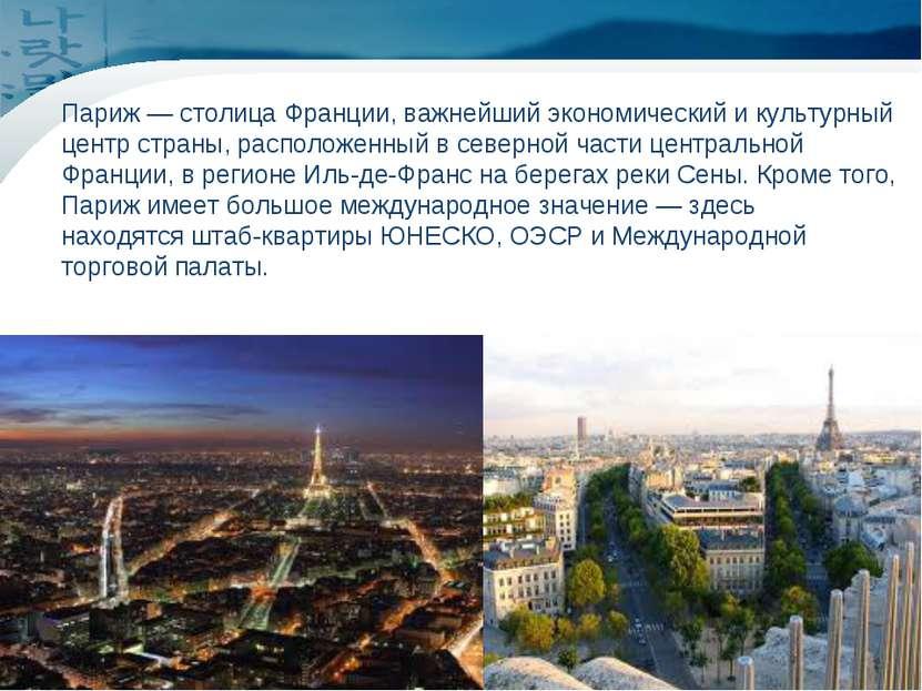 www.themegallery.com Company Logo Париж—столицаФранции, важнейший экономич...