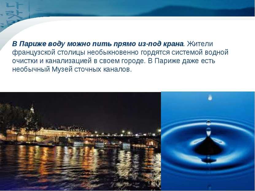 www.themegallery.com Company Logo В Париже воду можно пить прямо из-под крана...