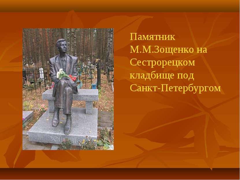 Памятник М.М.Зощенко на Сестрорецком кладбище под Санкт-Петербургом
