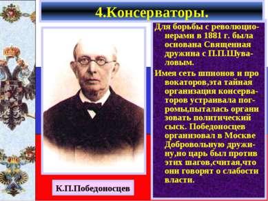 Для борьбы с революцио-нерами в 1881 г. была основана Священная дружина с П.П...