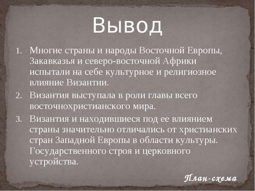 Вывод Многие страны и народы Восточной Европы, Закавказья и северо-восточной ...