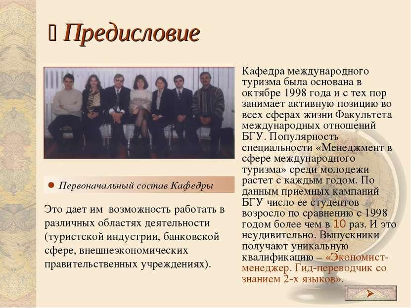 Предисловие Кафедра международного туризма была основана в октябре 1998 года ...