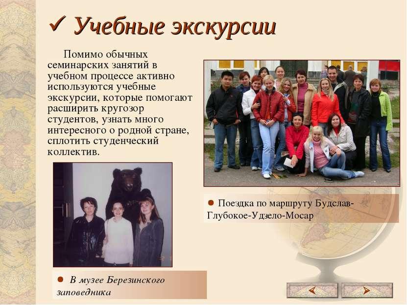 Учебные экскурсии Помимо обычных семинарских занятий в учебном процессе актив...