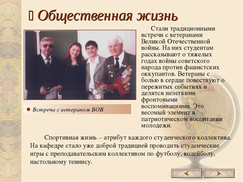 Общественная жизнь Стали традиционными встречи с ветеранами Великой Отечестве...