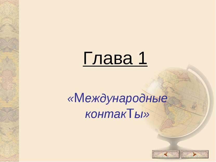 Глава 1 «Международные контакТы»