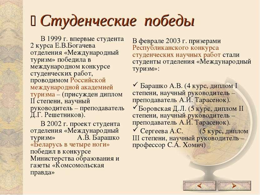 Студенческие победы В 1999 г. впервые студента 2 курса Е.В.Богачева отделения...