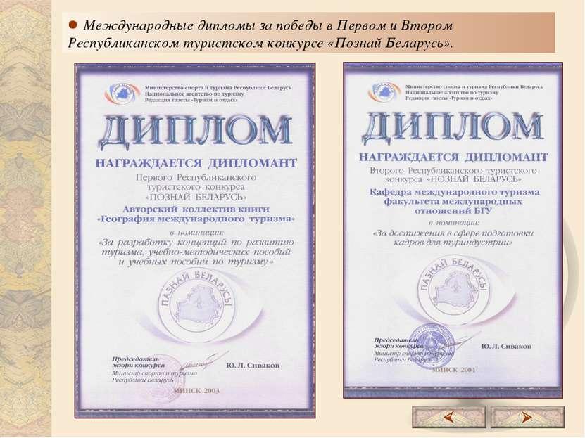 Международные дипломы за победы в Первом и Втором Республиканском туристском ...