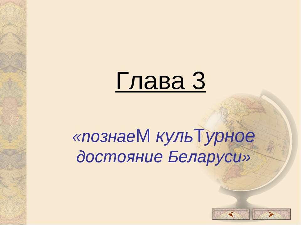Глава 3 «познаеМ кульТурное достояние Беларуси»