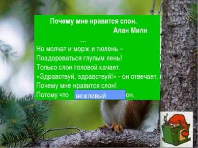Почему мне нравится слон. Алан Милн … Но молчат и морж и тюлень – Поздоровать...