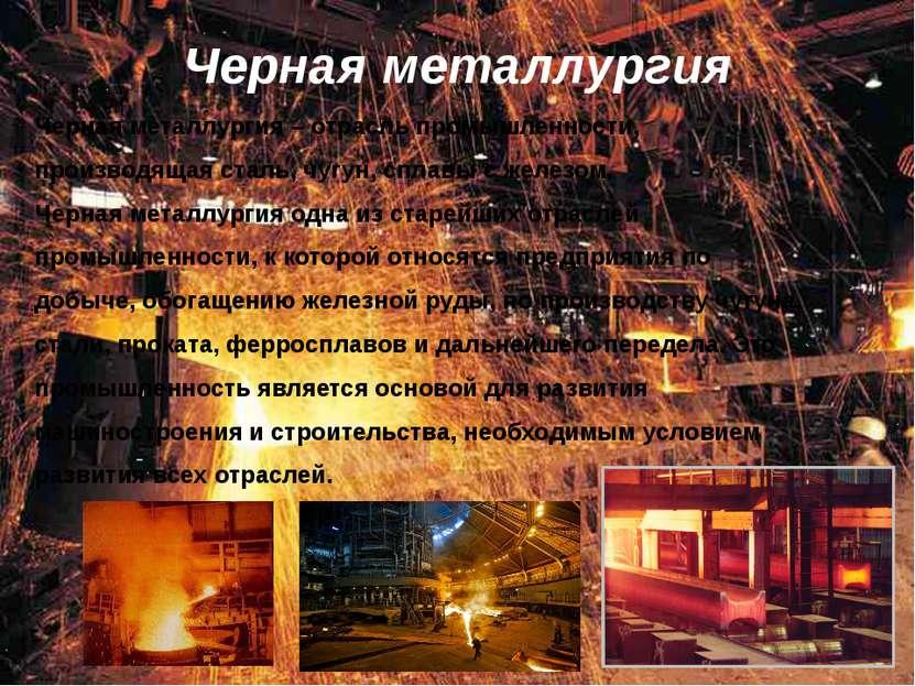Черная металлургия Черная металлургия – отрасль промышленности, производящая ...