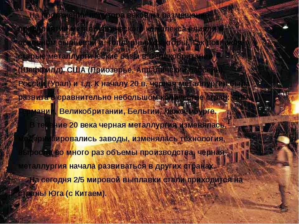 На протяжении полутора веков на размещение предприятий металлургического комп...