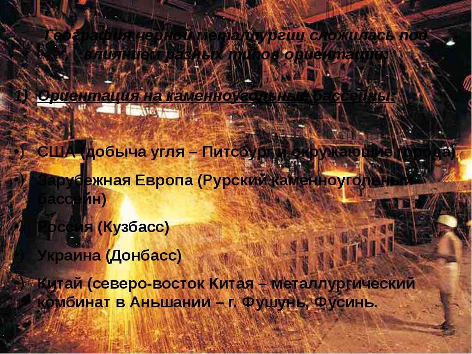 География черной металлургии сложилась под влиянием разных типов ориентации: ...