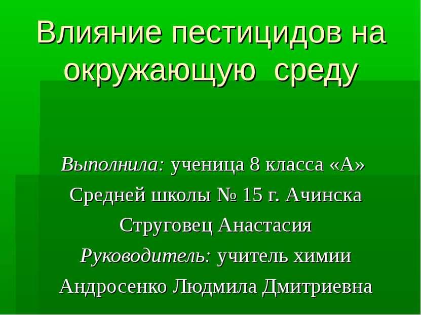 Влияние пестицидов на окружающую среду Выполнила: ученица 8 класса «А» Средне...