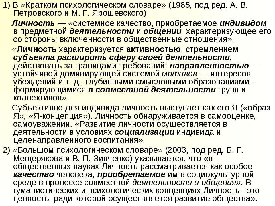 1) В «Кратком психологическом словаре» (1985, под ред. А. В. Петровского и М....