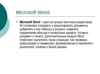 Microsoft Word Microsoft Word – один из лучших текстовых редакторов. Он позво...