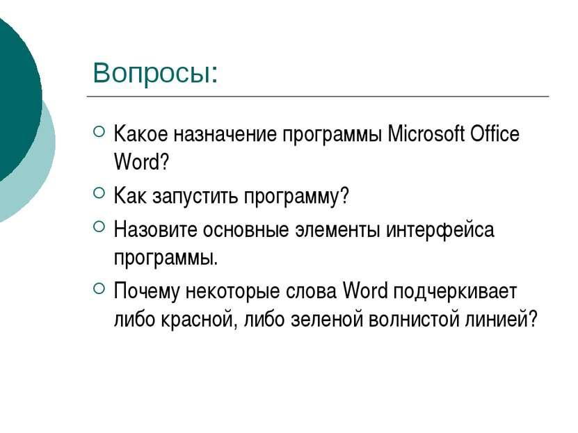 Вопросы: Какое назначение программы Microsoft Office Word? Как запустить прог...