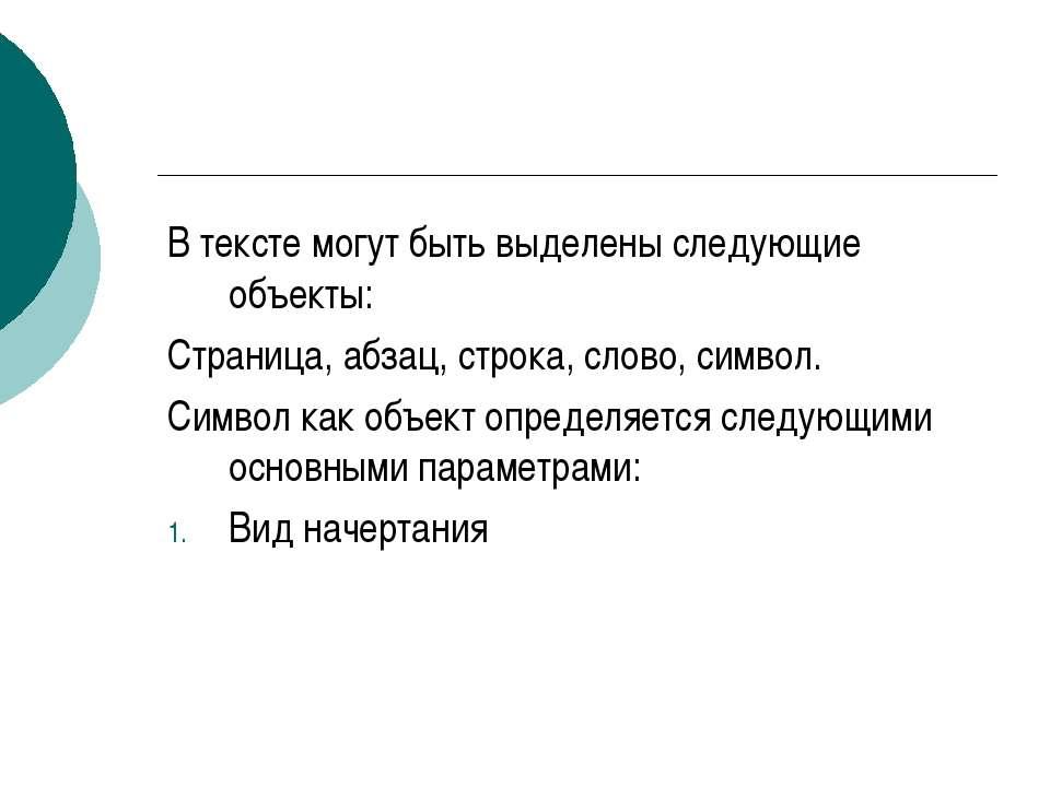 В тексте могут быть выделены следующие объекты: Страница, абзац, строка, слов...