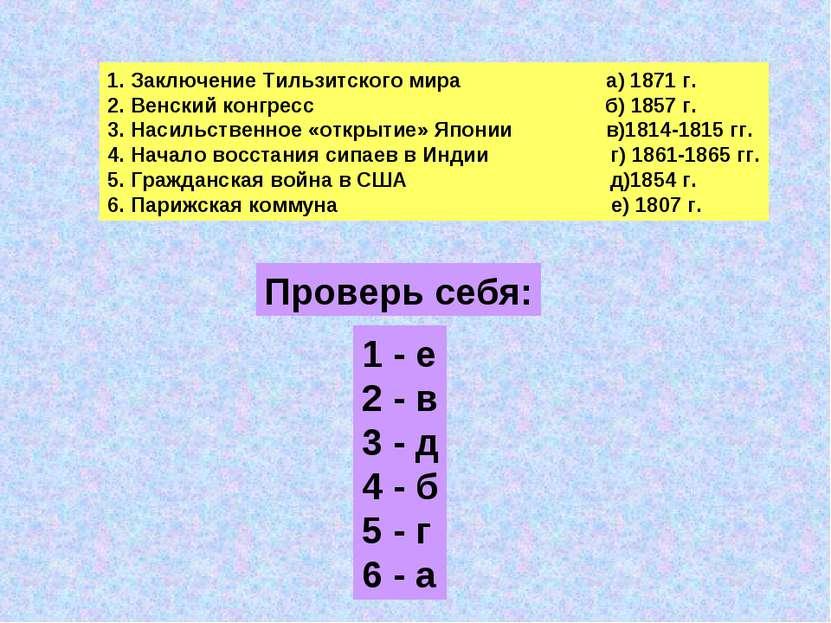 1. Заключение Тильзитского мира а) 1871 г. 2. Венский конгресс б) 1857 г. 3. ...