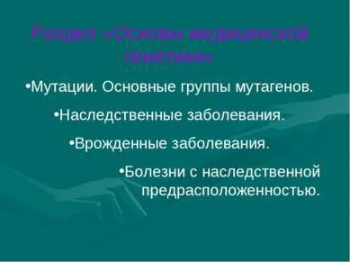 Раздел «Основы медицинской генетики» Мутации. Основные группы мутагенов. Насл...