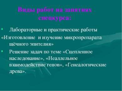 Виды работ на занятиях спецкурса: Лабораторные и практические работы «Изготов...