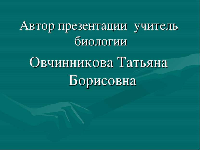 Автор презентации учитель биологии Овчинникова Татьяна Борисовна